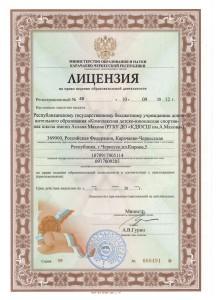 Лицензия РГБУ